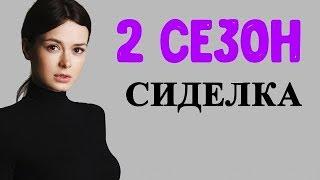 Сиделка 2 сезон - Дата выхода, анонс, премьера