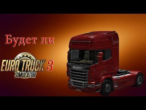 Будет ли продолжение Euro Truck Simulator (Euro Truck Simulator 3)