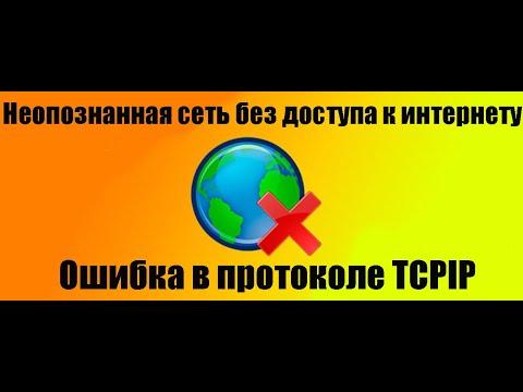 Неопознанная сеть без доступа к интернету на Windows 10, 7 (Ошибка протокола TCP/IP)