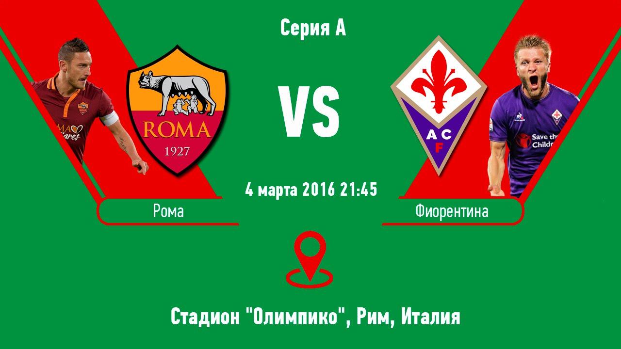 Прогноз на матч Рома - Фиорентина