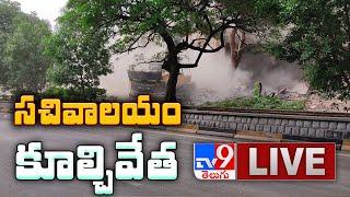 Telangana New Secretariat Design Released LIVE Updates - TV9 Exclusive