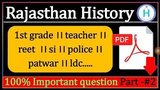 1st grade teacher Gk | history question | Hari Ram Saran