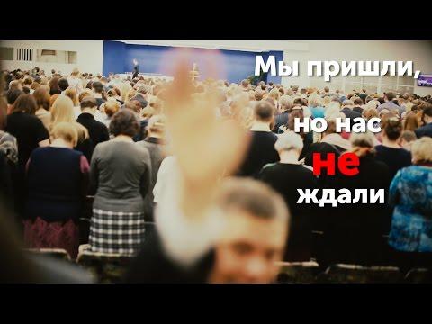 """«Атриум» в гостях у Свидетелей Иеговы на  """"Вечере воспоминания смерти Иисуса Христа"""""""