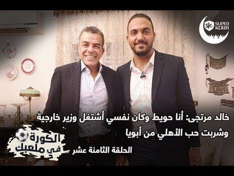 اليوم السابع :خالد مرتجى : كان نفسى أشتغل وزير خارجية بجد