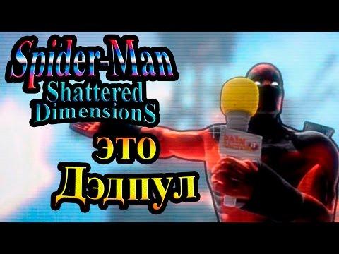 Spider-Man Shattered Dimensions (Человек-Паук Разрушенные реальности) - часть 9 - это Дэдпул