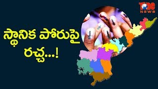 Jagan Government's NewRule On Panchayat Elections Irritates Other Political Parties   NewsOne Telugu