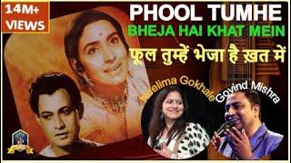 Phool Tumhe Bheja Hai Khat Mein I Kalyanji Anandji I Mukesh, Lata I Govind Mishra, Neelima Gokhaley