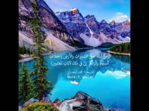ومن آياته خلق السموات والارض محمد اللحيدان Youtube