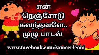 Shinchan version Tamil song/en nenjodu kalanthavale