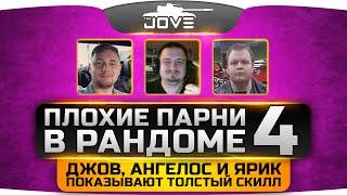 Плохие Парни в Рандоме #4. Джов, Ангелос и Ярик показывают толстый скилл (нет)!