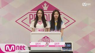 PRODUCE48  히든박스 미션ㅣ김민서(HOW) vs 김민주(얼반웍스) 180615 EP.0
