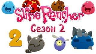 Slime Rancher - прохождение игры на русском - Сезон 2 [#2] v0.3.4b