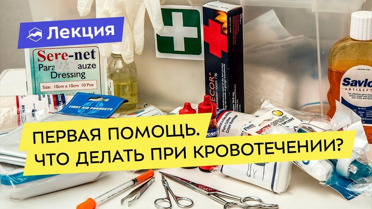 Первая помощь  Что делать при кровотечении?
