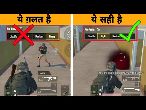 Kill Any Enemy Very Fast In PUBG Mobile Lite || 2019 New Trick