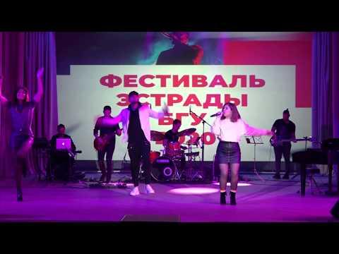 Фестиваль эстрады БГУ 2020