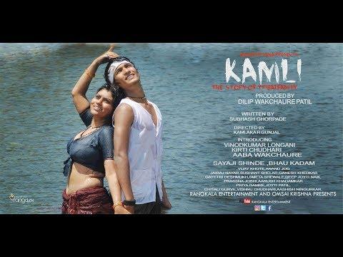 """Kamali"" official Trailer,Sayaji shinde smita shewale sushant shelar kirti chaudhary"