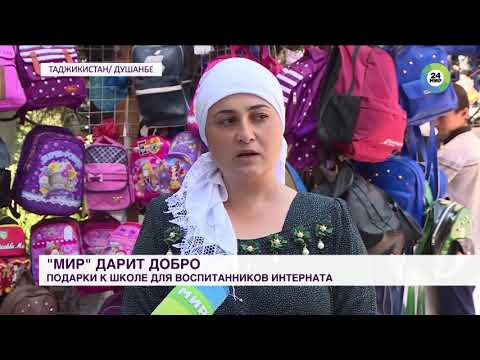 МИР провел благотворительную акцию в Душанбе