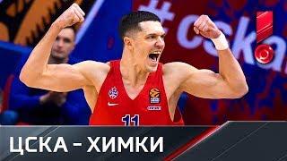 22.12.2017г. ЦСКА обыграл «Химки» в Евролиге
