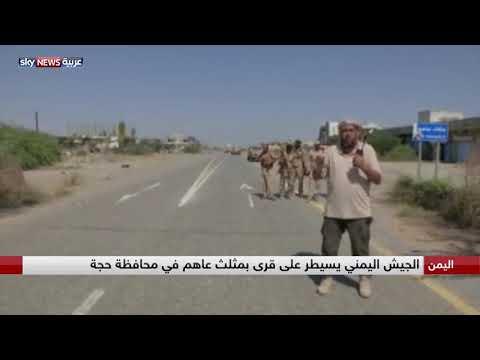 الجيش اليمني يسيطر على مثلث عاهم ويتوغل في محافظة حجة  - نشر قبل 3 ساعة