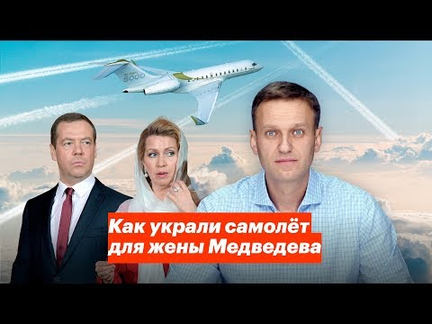 Как украли самолет для жены Медведева