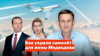 Download Как украли самолет для жены Медведева Mp3 and Videos
