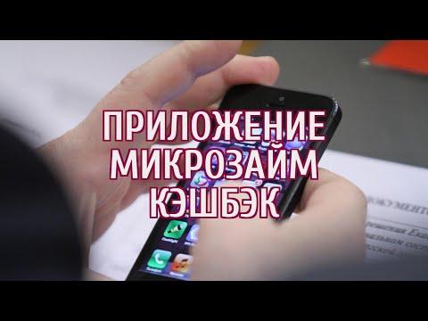 В России появилось мобильное приложение, которое помогает погасить микрокредит