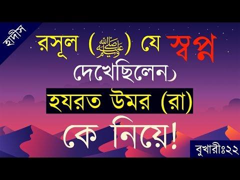 ⚡ Rasul ﷺ je shopno dekhe chilen ❤ Hazrat Omar (Ra) ke nea❗ 💯 | Ashun Protidin ekti hadis shuni