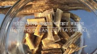 লইট্টা শুঁটকি যেভাবে পরিষ্কার করবেন - How to clean Lolita Shutki || T# 9