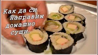 Как да си направим домашно суши(, 2015-07-14T10:07:04.000Z)