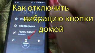 андроид Как отключить вибрацию кнопки домой и системные звуки телефона