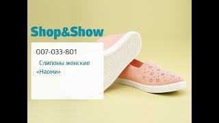 Слипоны женские «Наоми». Shop and Show (Обувь)