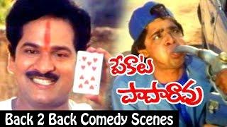 pekata paparao movie back 2 back comedy scenes