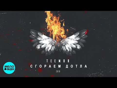 TeeMur - Сгораем дотла (Official Audio 2018)