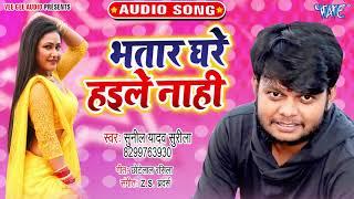 भतार घरे अईले नाही I #Sunil Yadav Surila | Bhatar Ghare Haile Nahi I Bhojpuri Song