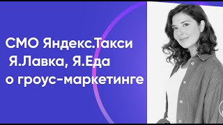 Фото Дарья Золотухина о маркетинге в Яндекс.Такси, Я.Еда, Я.Лавка   Epic Q\u0026A