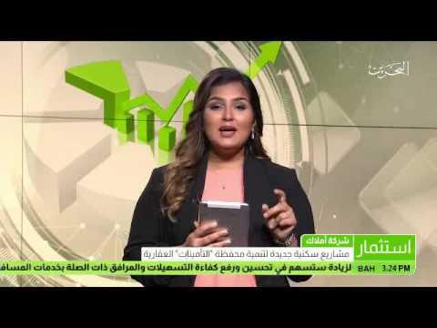 البحرين : النشرة الاقتصادية   04-01-2017