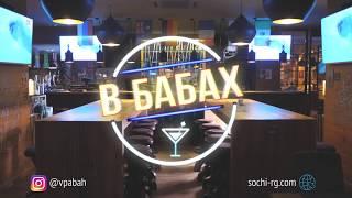В ПАБАХ - 3 ВЫПУСК / ТЫ НЕ ОДИН