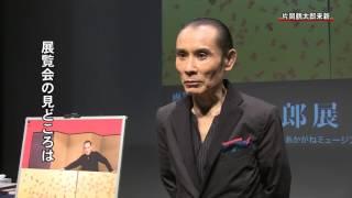 俳優・芸術家として活動している片岡鶴太郎さんが2016年7月24日にあかが...