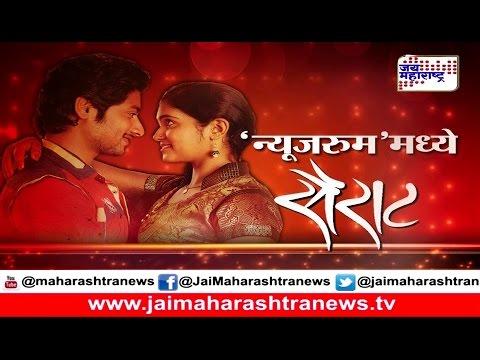 'SAIRAT' Team In Newsroom Live Seg2 | EXCLUSIVE INTERVIEW | Rinku Rajguru