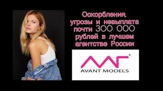 Как я работала в лучшем модельном агентстве России Avant Models
