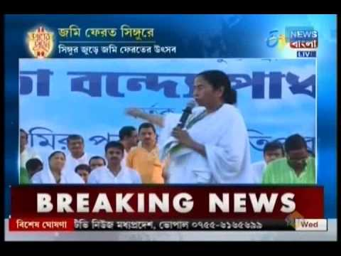 Bengal CM Mamata Banerjee addresses Singur Diwas rally