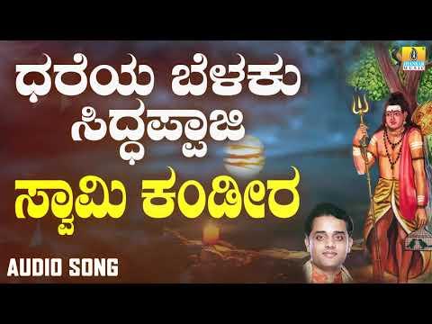 ಸ್ವಾಮಿ ಕಂಡಿರಾ ನನ್ನ | Dhareya Belaku Siddappaji | Ajay Warriar | Kannada Devotional Songs
