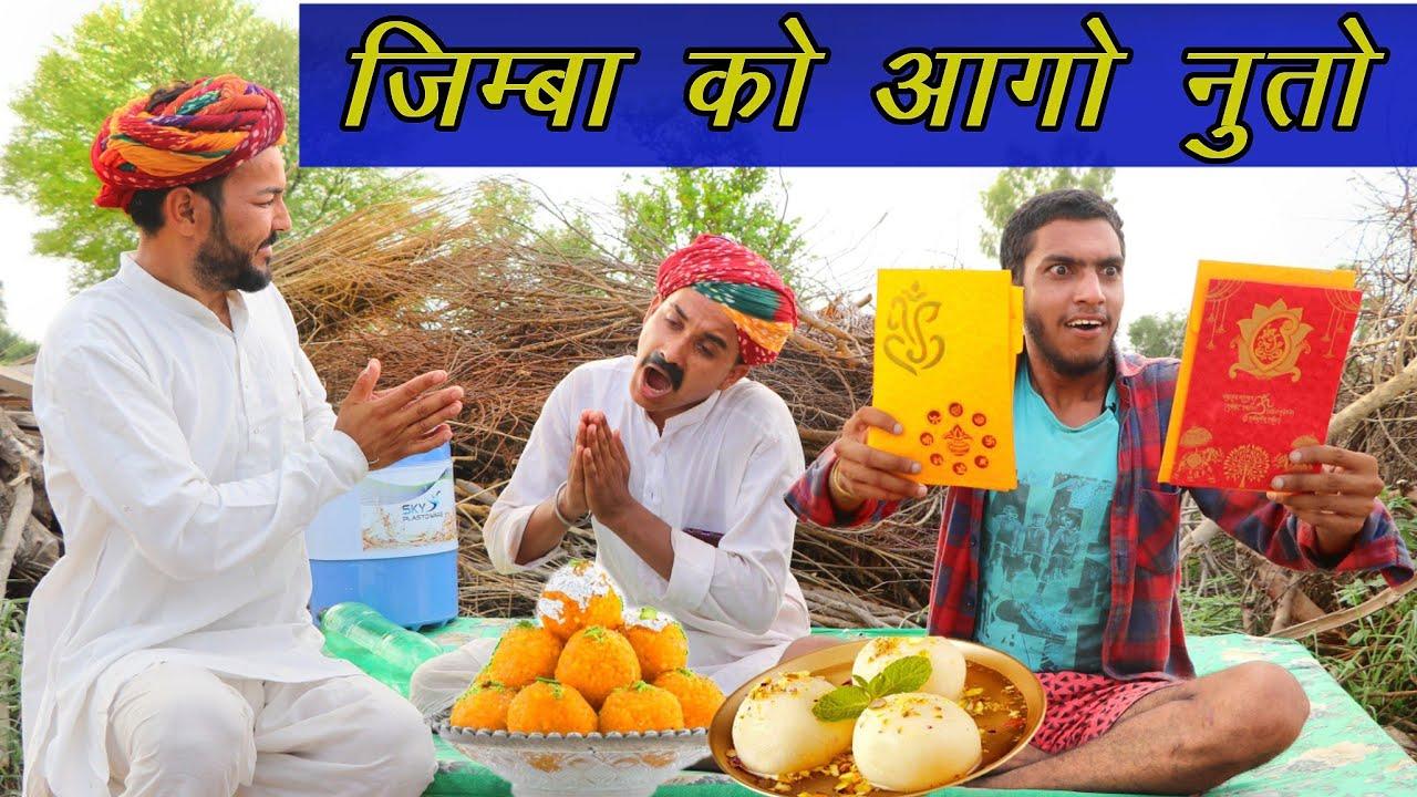 Download लादया सरपंच क आगो जिम्बा को नुतो ।। A Haryanvi Rajasthani Comedy ।। Kalu & Ladu ji