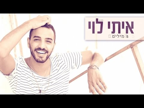 איתי לוי - חמש מילים | Itay Levi - Chamesh Milim