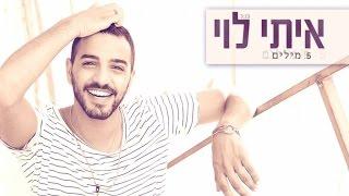 איתי לוי - חמש מילים | Itay Levy - Chamesh Milim