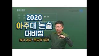 [메가스터디] 논술 박기호 쌤 - 본격! 2020 아주…