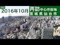 再訪中心市街地002  宮城県仙台市 2016年10月