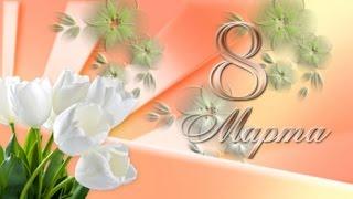 Поздравление с 8 Марта видео