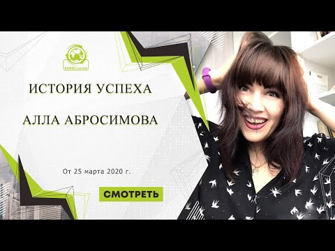 История успеxа Абросимова Алла