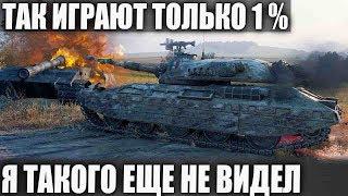 ●Так ТАЩИТЬ В World of Tanks МОЖЕТ ТОЛЬКО 1% ИГРОКОВ● Посмотрите что этот ЗВЕРЬ УСТРОИЛ!